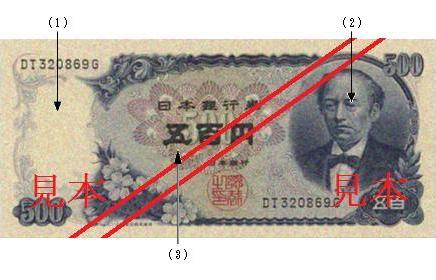 500 yen Note : front