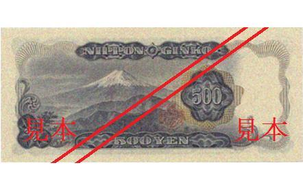 image of the back of a 500 yen note