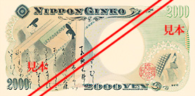 image of the back of a 2,000 yen note