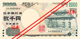 image of the front of a 2,000 yen note