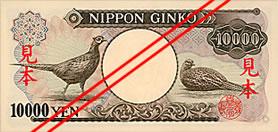 一万円券 : 日本銀行 Bank of Ja...